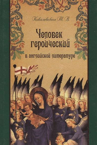 Ковалевская Т. Человек героический в английской литературе адыгский героический эпос
