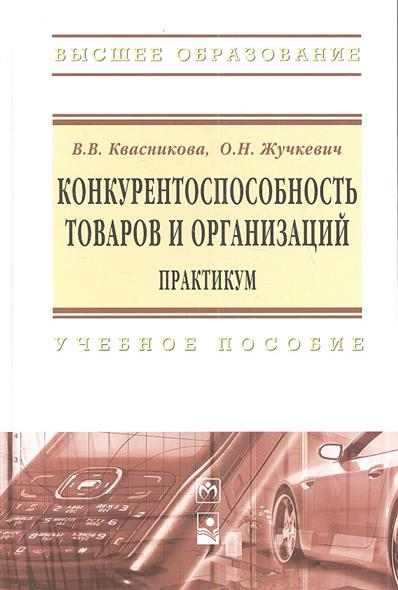 Квасникова В.: Конкурентноспособность товаров и организаций. Практикум