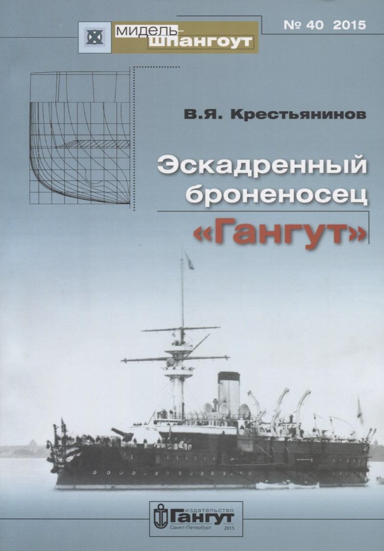 Крестьянинов В. Эскадренный броненосец Гангут №40/2015