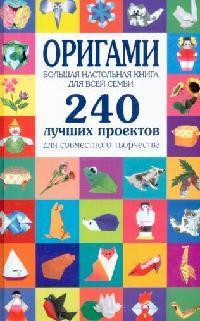 Оригами Большая настольная книга для всей семьи