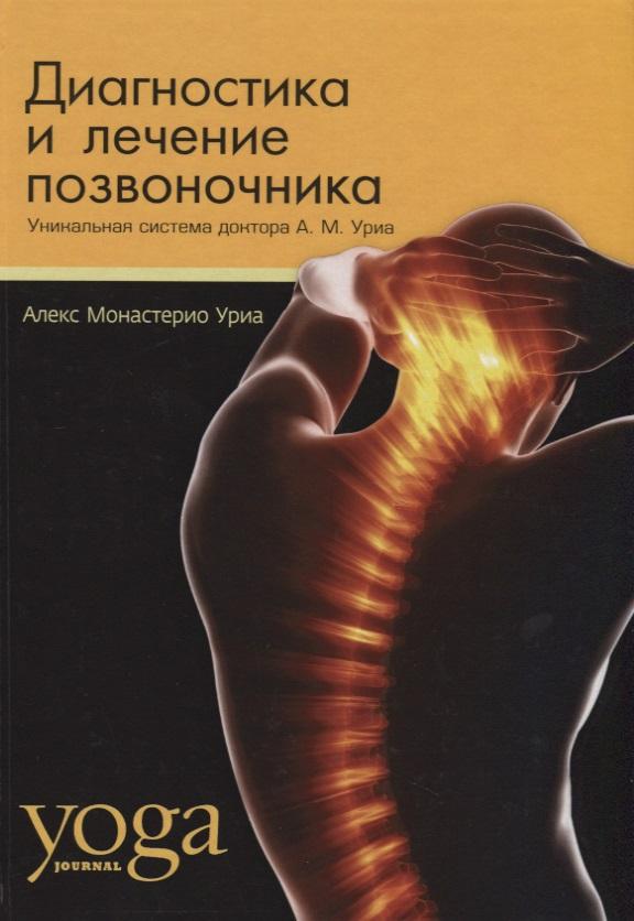 Уриа А. Диагностика и лечение позвоночника. Уникальная система доктора А.М.Уриа кузнецов и лечение позвоночника и суставов