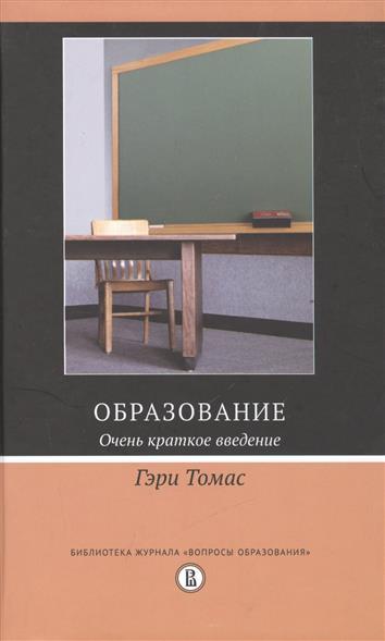 Томас Г. Образование. Очень краткое введение ISBN: 9785759813231 аллингем м теория выбора очень краткое введение