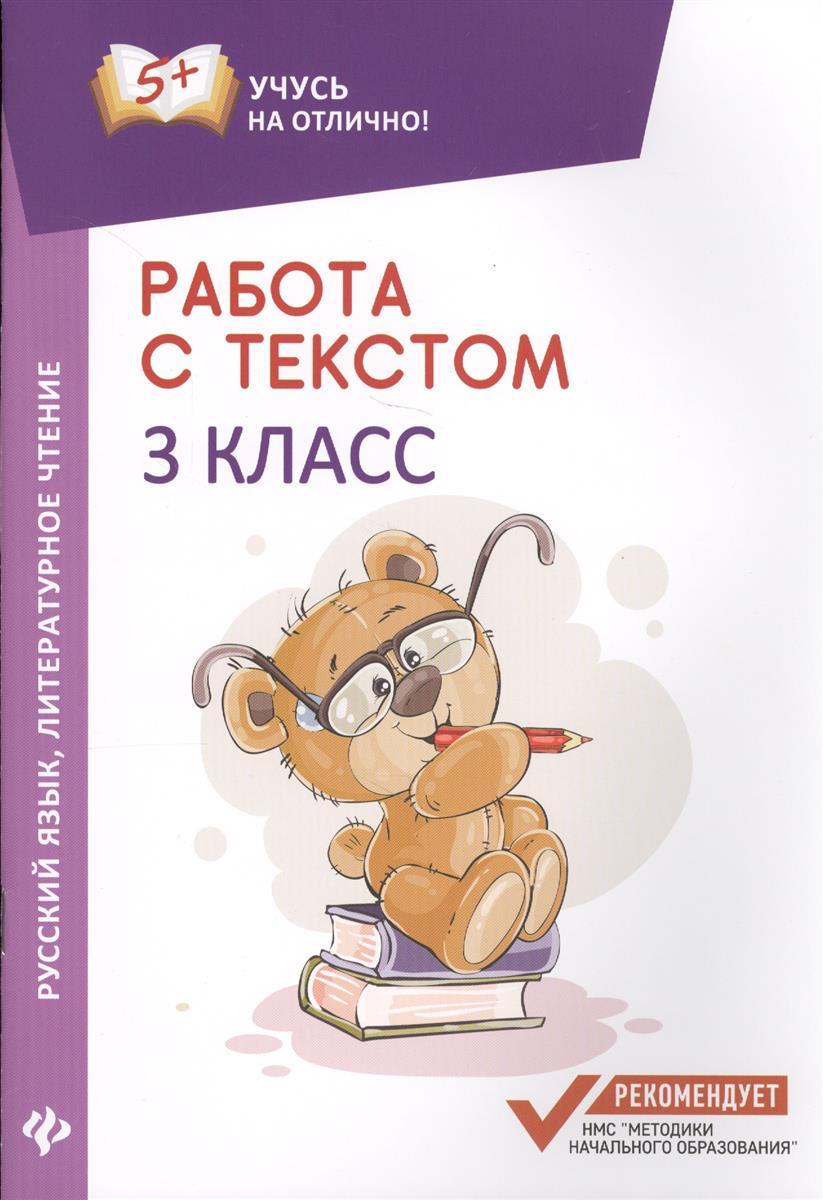 Бахурова Е.: Работа с текстом. Русский язык. Литературное чтение. 3 класс