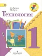 Технология. 1 класс. Учебник для общеобразовательных организаций