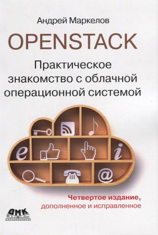 Маркелов А. OpenStack. Практическое знакомство с облачной операционной системой 12x serial port connector rs232 dr9 9 pin adapter male