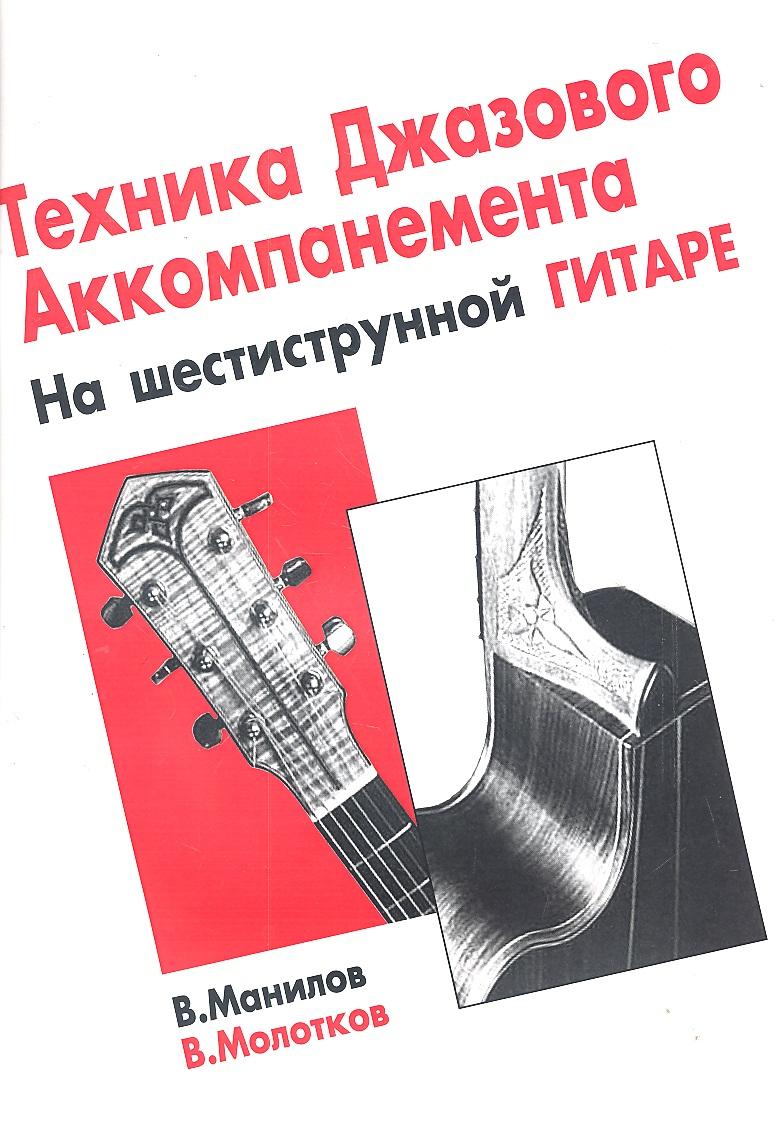 Манилов В., Молотков В. Техника джазового аккомпанемента на шестиструнной гитаре николаев а видеошкола аккомпанемента на шестиструнной гитаре dvd