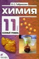 Габриелян О. Химия 11 кл Базовый уровень о с габриелян химия 8 класс