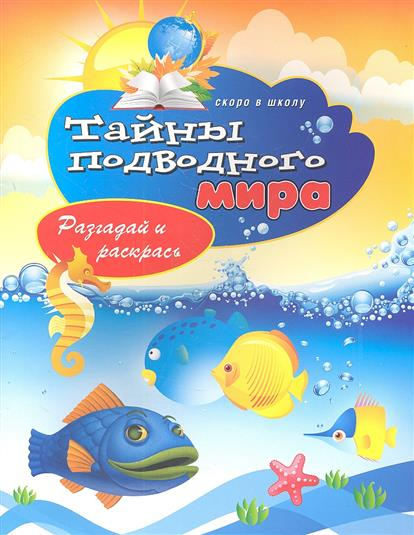 Тайны подводного мира. Разгадай и раскрась.
