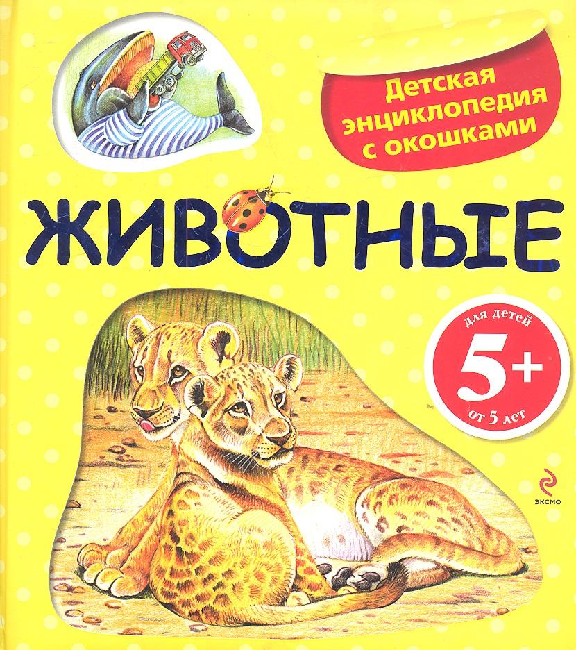 Травина И. Животные