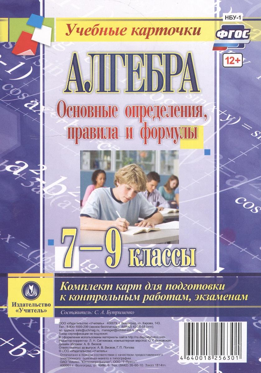 Бутрименко С. (сост.) Алгебра. Основные определения, правила и формулы. 7-9 классы. Комплект карт для подготовки к контрольным работам, экзаменам