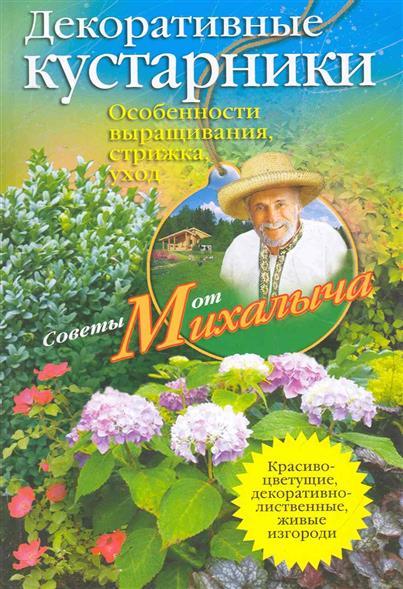 Звонарев Н. Декоративные кустарники Особенности выращивания... декоративные многолетние кустарники в украине