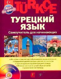 Кабардин О. Турецкий язык. Самоучитель для начинающих (+CD) язык без границ немецкий язык самоучитель для начинающих cd