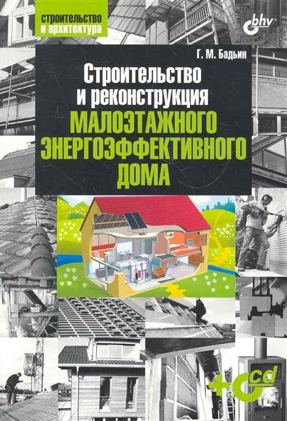 Бадьин Г. Строительство и реконструкция малоэтажн. энергоэфф. дома