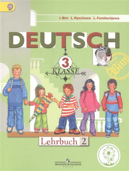 Немецкий язык. 3 класс. Учебник для общеобразовательных организаций. В четырех частях. Часть 2. Учебник для детей с нарушением зрения