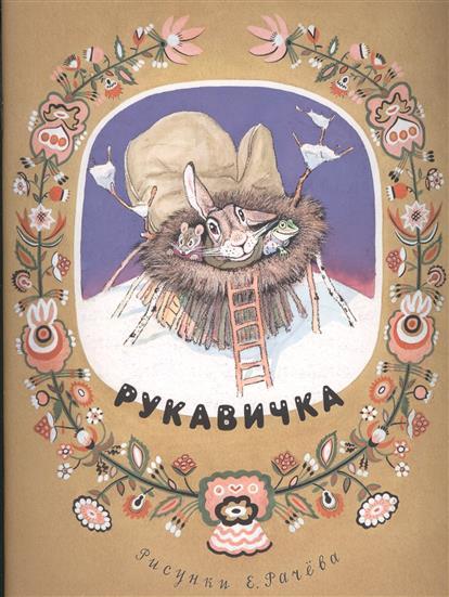 Рукавички: украинская народная сказка билет киев феодосия украинская жд