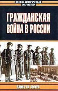 Гражданская война в России Война на Севере