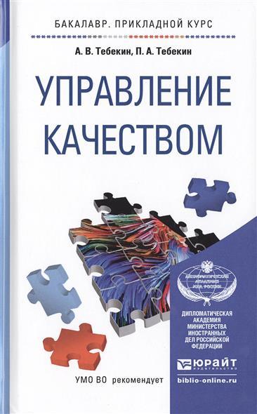 Управление качеством: Учебное пособие для прикладного бакалавриата
