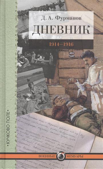 Дневник 1914-1916