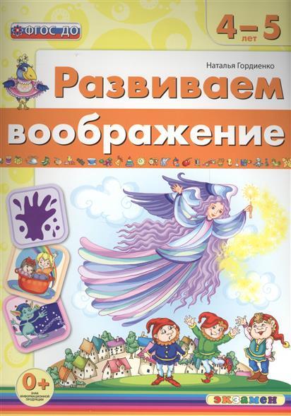 Гордиенко Н. Развиваем воображение. 4-5 года развиваем воображение для 4 5 лет