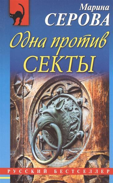 Серова М. Одна против секты серова м скала эдельвейсов