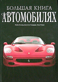 Боулер М., Гуццарди Дж., Риццо Э. Большая книга об автомобилях