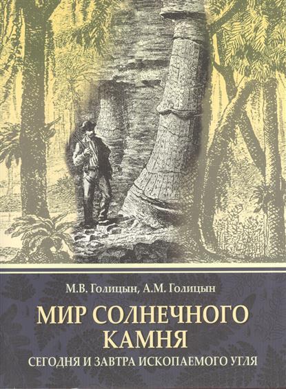 Голицын М., Голицын А. Мир солнечного камня. Сегодня и завтра ископаемого угля jason manford guildford