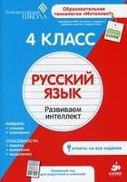 4 класс. Русский язык. Развиваем интеллект. Рабочая тетрадь