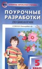 Поурочные разработки по биологии. 5 класс. К УМК Пономаревой и др. (ФГОС)