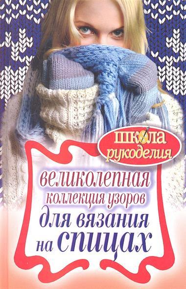 Великолепная коллекция узоров для вязания на спицах