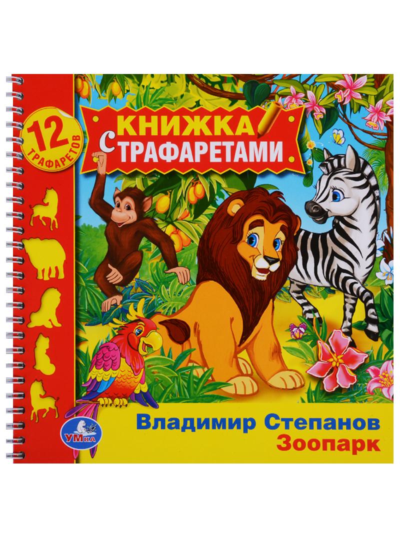 Степанов В. Зоопарк. Книжка с трафаретами