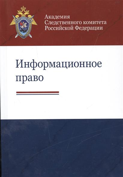 Рогозин В., Вепрев С., Остроушко А. Информационное право информационное право cdpc