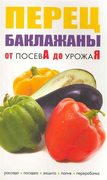 Перец баклажаны От посева до урожая