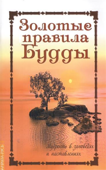 Золотые правила Будды. Мудрость в заповедях и наставлениях. 3-е издание