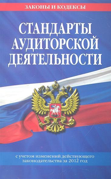 Стандарты аудиторской деятельности с учетом изменений действующего законодательства за 2012 год