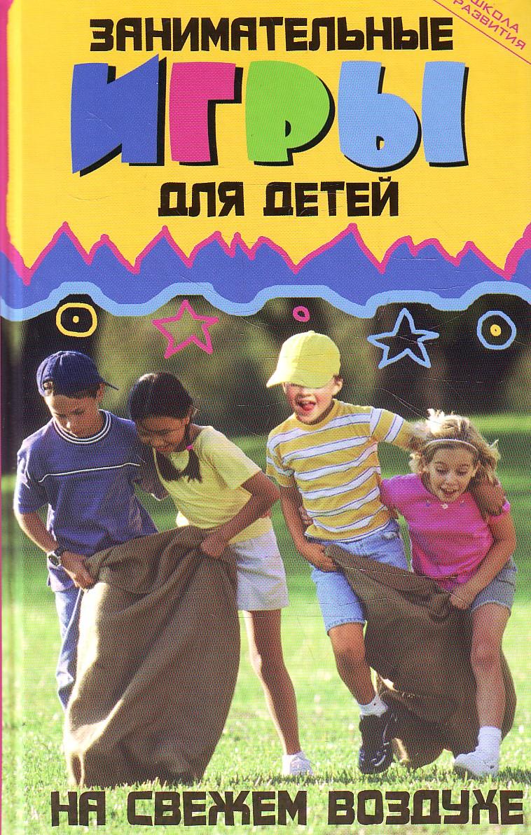 Николаева О. Занимательные игры для детей на свежем воздухе