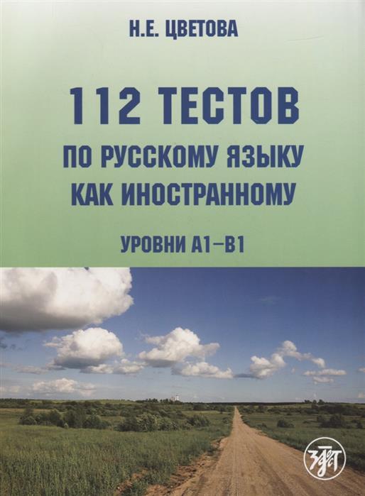 все цены на Цветова Н. 112 тестов по русскому языку как иностранному. Уровни А1-В1 (+CD) онлайн