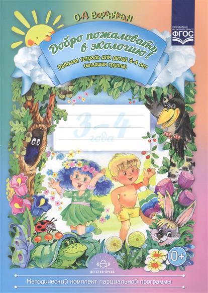 Воронкевич О. Добро пожаловать в экологию! Рабочая тетрадь для детей 3-4 лет (младшая группа)