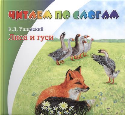 Ушинский К.: Лиса и гуси. Умей обождать. Храбрая собака. Два козлика. Ворона и рак. Ветер и солнце