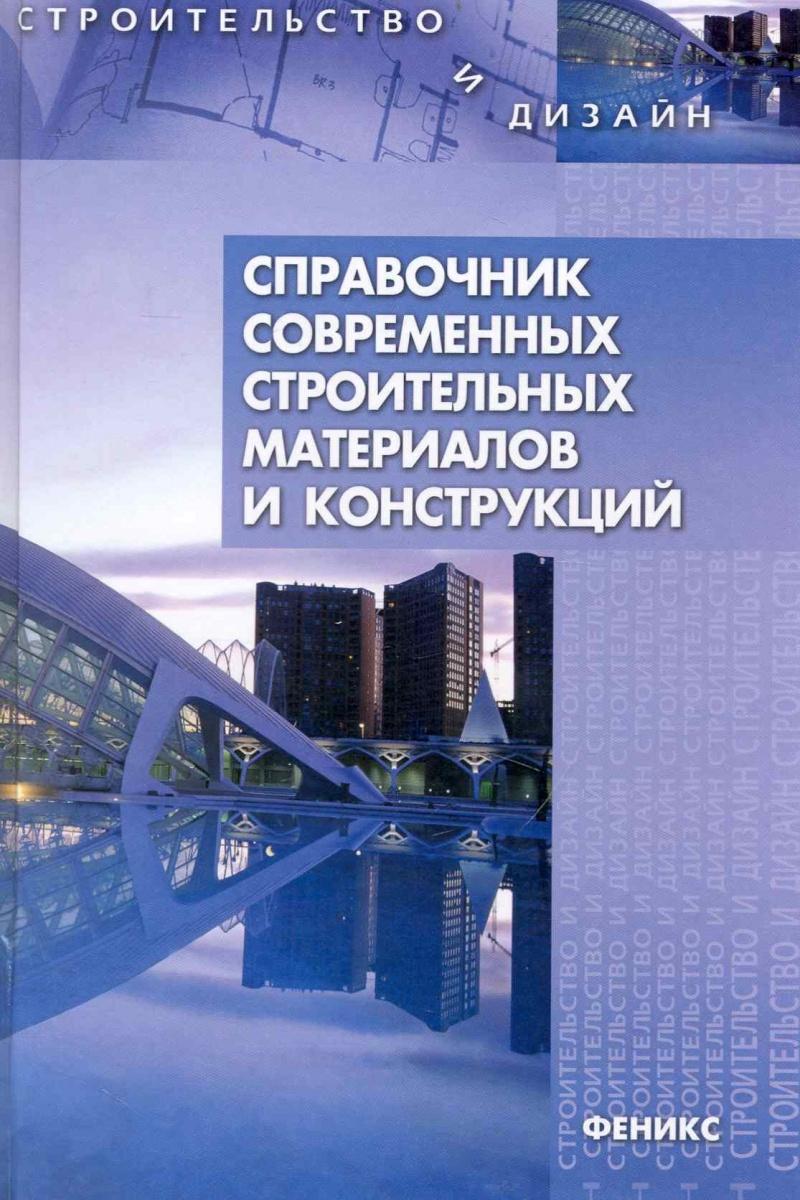 Основин В., Шуляков Л., Основина Л. Справочник современных строительных материалов и конструкций