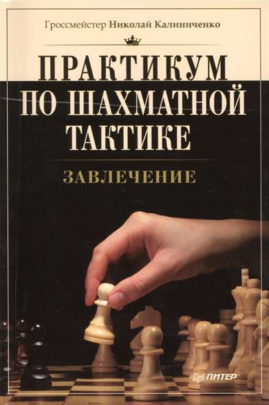 Практикум по шахматной тактике. Завлечение