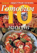 Флитвуд Дж. Готовим за 10 минут Коллекция кулинарных рецептов дженни флитвуд готовим за 20 минут