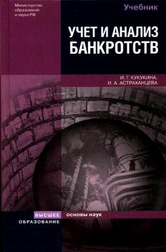 Учет и анализ банкротств Антикризисное управление