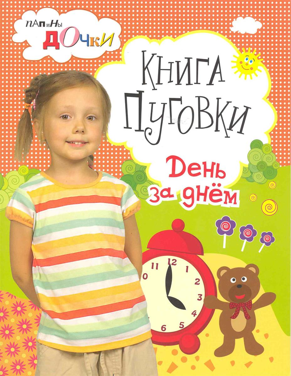 Папины дочки Кн. Пуговки День за днем папины дочки 2