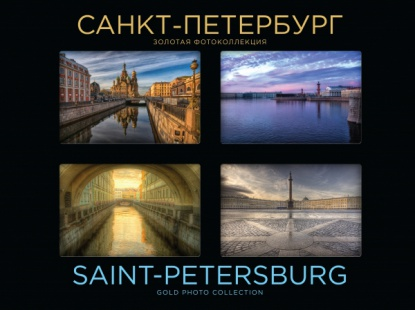 Сильников А. Санкт-Петербург. Золотая фотоколлекция