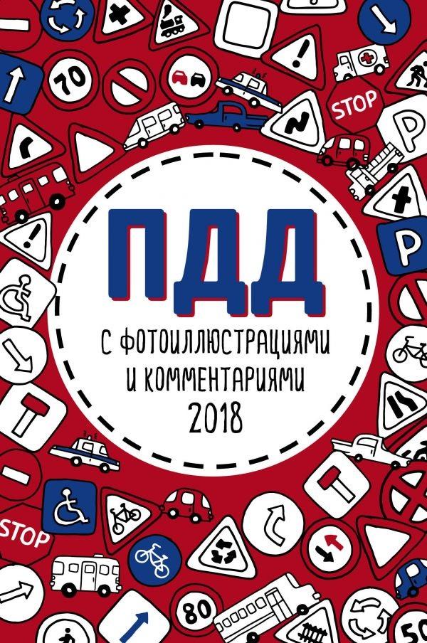 Усанов В. (ред.) ПДД 2018 с фотоиллюстрациями и комментариями (с самыми последними изменениями)