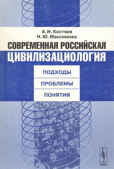 Современная российская цивилизациология