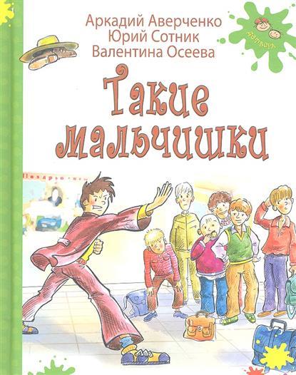 Аверченко А., Сотник Ю., Осеева В. Такие мальчишки