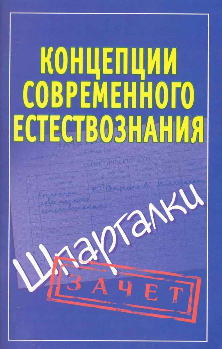 Богданова И. Концепции современного естествознания Шпаргалки этика шпаргалки