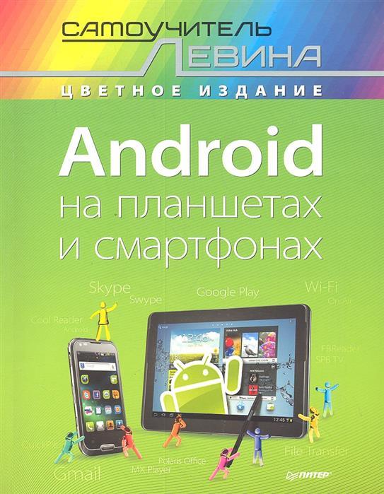 Книга Android на планшетах и смартфонах. Левин А.