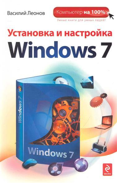 Леонов В. Установка и настройка Windows 7 александр ватаманюк установка настройка и восстановление windows 7 на 100%
